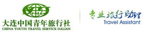 大连中国青年旅行社